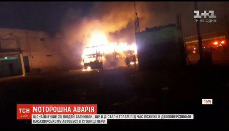 Щонайменше 20 людей загинули внаслідок займання автобуса у Перу