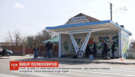 В селе, где живет 2,5 тысячи жителей с фамилией Полюхович, явка избирателей составила 50%