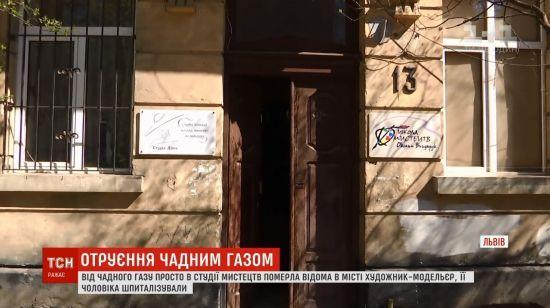 У Львові в мистецькій студії загинула відома в місті художниця-модельєр