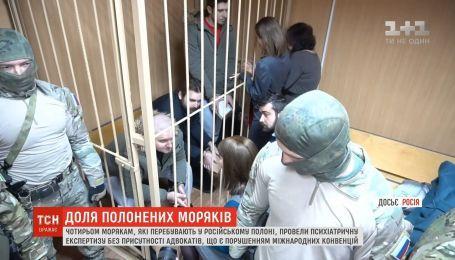 У Росії чотирьом військовополоненим морякам провели психіатричну експертизу - адвокат