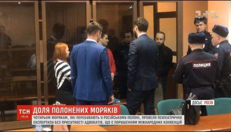Россияне нарушили международное право, проведя украинским морякам психиатрическую экспертизу без адвокатов