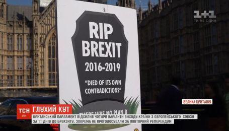 За 11 дней до Brexit британский парламент отклонил все четыре предложенные варианты развития событий