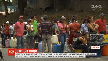 В Венесуэле миллионы жителей остались без воды