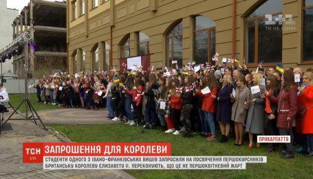 Студенты из Ивано-Франковска пригласили на посвящение первокурсников Елизавету II