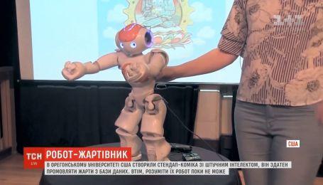 В Орегонском университете США создали стендап-комика с искусственным интеллектом