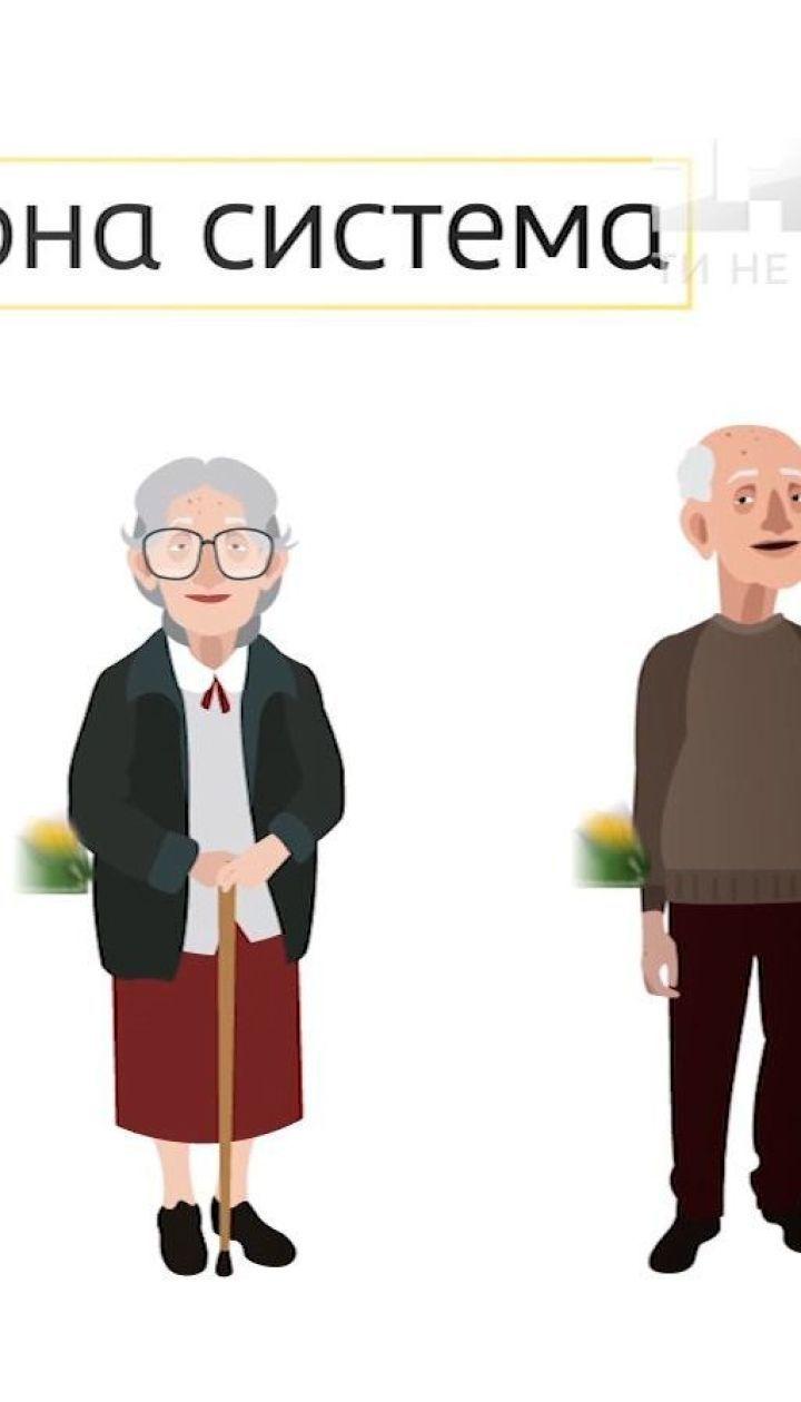 В Украине могут реформировать систему накопления пенсии