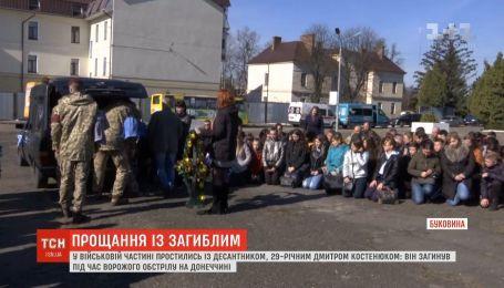 В Черновцах попрощались с десантником Дмитрием Костенюком