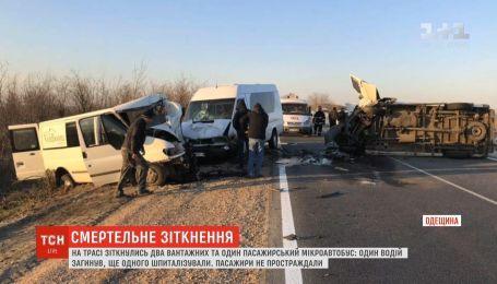 """На трассе """"Одесса-Рени"""" столкнулись два грузовых микроавтобуса и маршрутка, есть погибшие"""