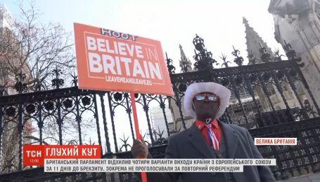 Британский парламент в очередной раз не договорился об условиях выхода страны из ЕС