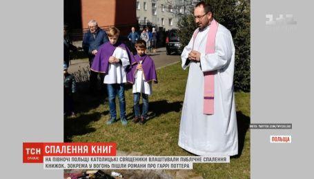 У Польщі католицькі священики публічно палили книжки про Гаррі Поттера