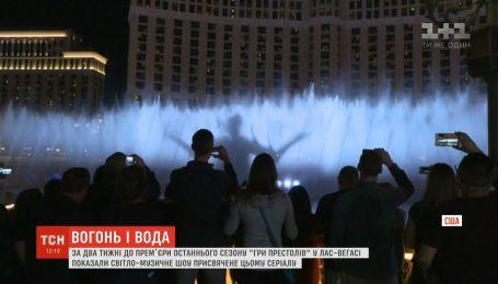 """В Лас-Вегасе показали свето-музыкальное шоу, посвященное сериалу """"Игра престолов"""""""