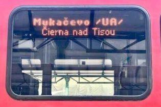 До Словаччини за чотири години: в Україні зустріли новий потяг