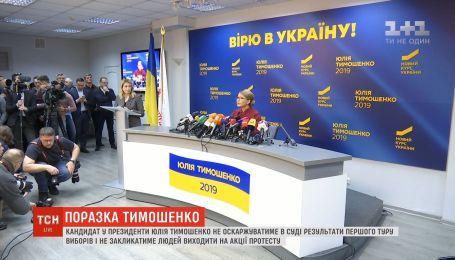 Юлия Тимошенко не будет оспаривать в суде результаты первого тура выборов