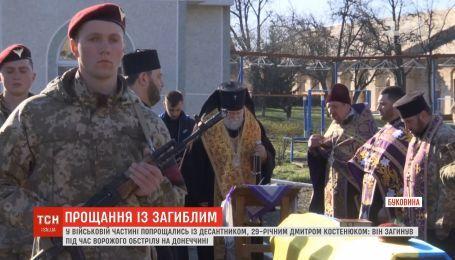 У Чернівцях попрощалися із загиблим десантником Дмитром Костенюком