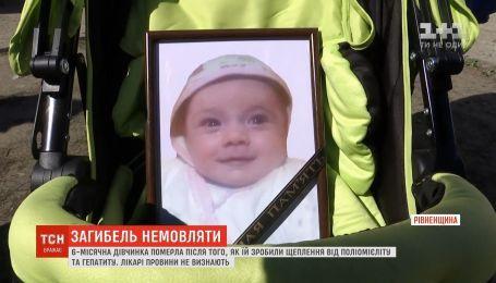 6-месячная девочка умерла после прививки в Ровенской области