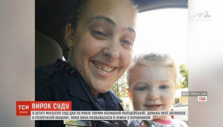 В США суд дал 20 лет тюрьмы бывшей полицейской за убийство собственной дочери
