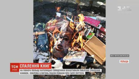В Польше священники устроили публичное сожжение книг