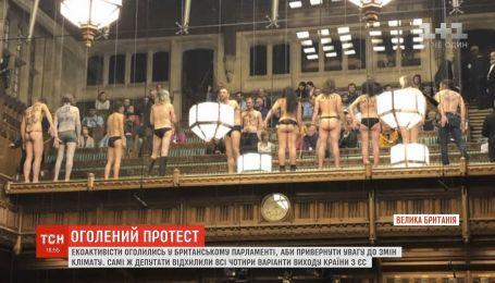 Еко-активісти оголилися у британському парламенті, аби привернути увагу до змін клімату