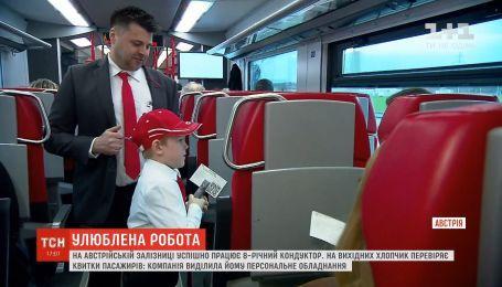 На австрийской железной дороге успешно работает 8-летний кондуктор
