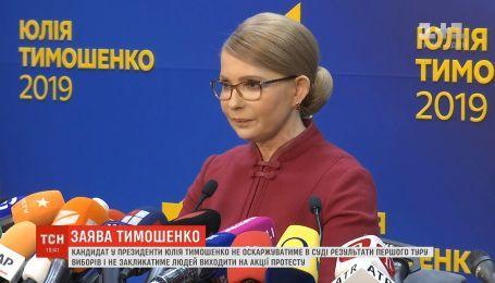 В нынешней судебной системе доказать факт фальсификации невозможно - Тимошенко