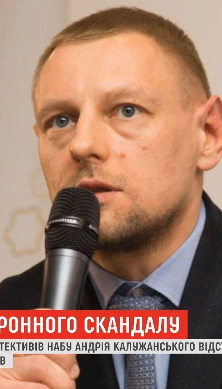 Руководителя детективов НАБУ Андрея Калужинского отстранили от исполнения обязанностей