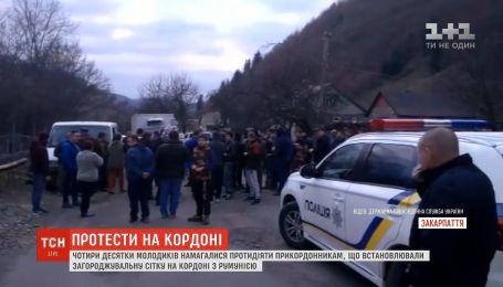 На Закарпатье молодые люди протестовали против строительства ограждения с Румынией