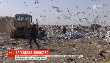 На сміттєзвалищі під Миколаєвом знайшли розчленований труп жінки
