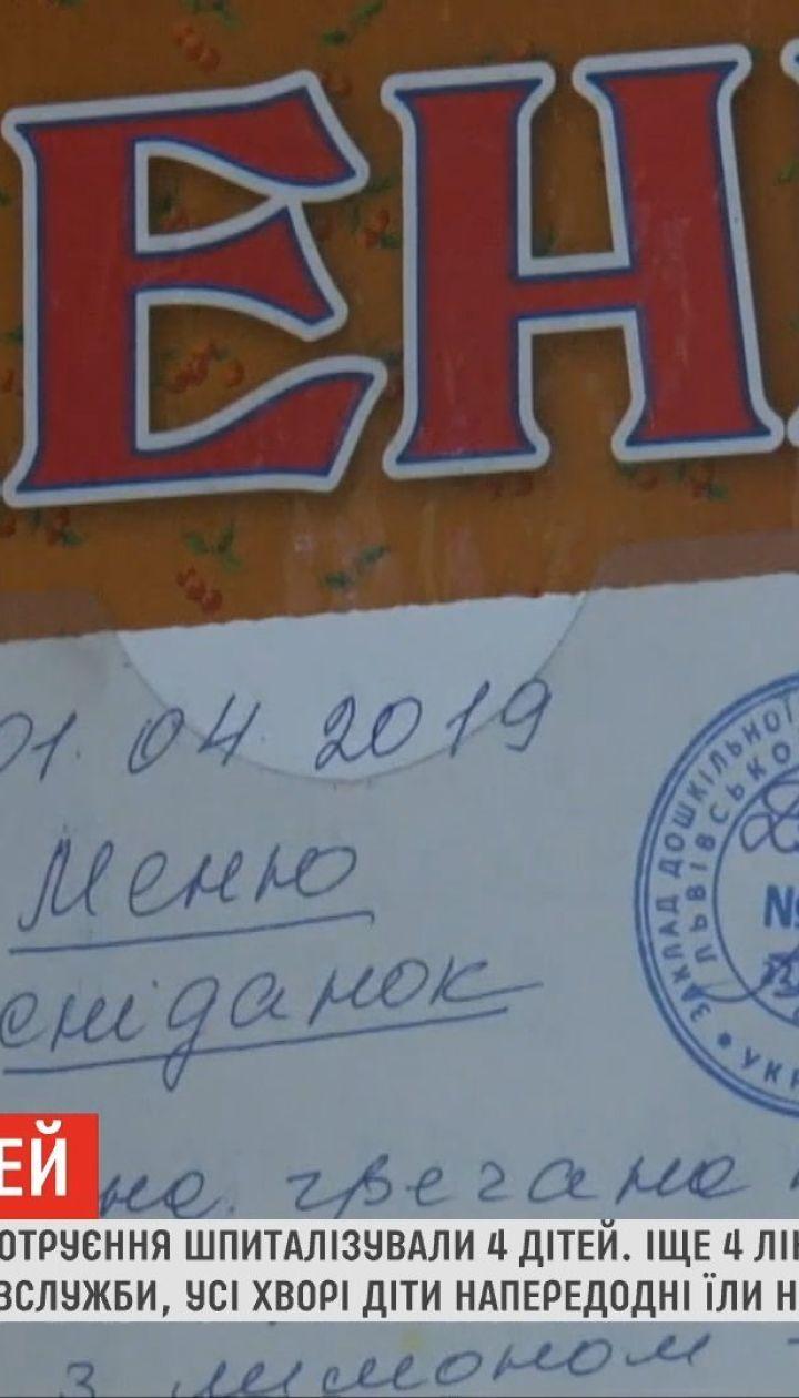 Отравление детей в Львове: полиция открыла уголовное производство
