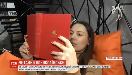 60% украинцев за год не прочитали ни одной книги - опрос
