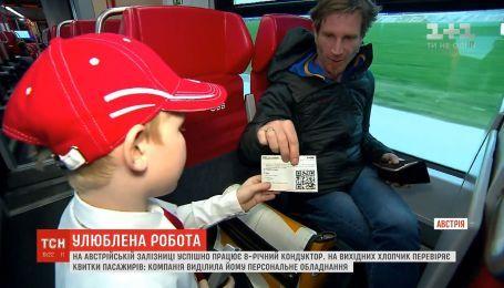 Любимая работа: на австрийской железной дороге работает 8-летний кондуктор