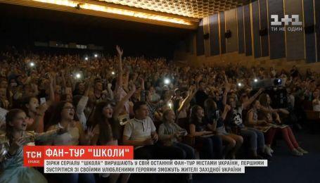 """Звезды сериала """"Школа"""" отправляются в свой последний фан-тур по городам Украины"""