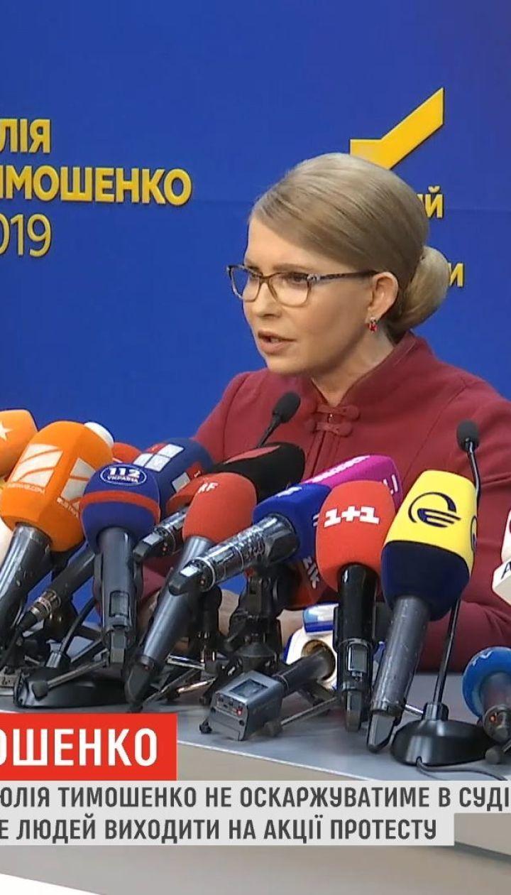 Тимошенко не будет оспаривать результаты первого тура выборов