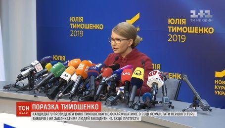 Тимошенко не оскаржуватиме результати першого туру виборів