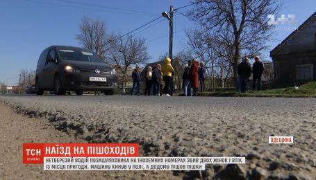 В Одесской области пьяный водитель внедорожника сбил двух женщин и скрылся с места аварии