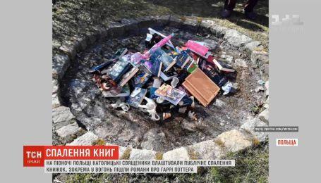 У Польщі католицькі священики влаштували спалення книжок