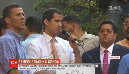 Самопроголошеного президента Венесуели Гуайдо хочуть позбавити депутатської недоторканності
