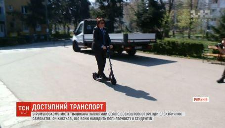 У румунському місті запустили безкоштовний сервіс оренди електричних самокатів