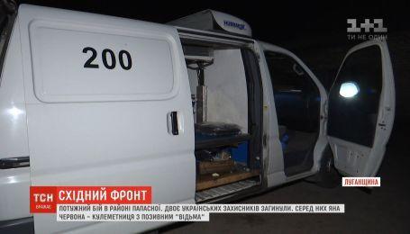 Українські військові загинули внаслідок ворожого обстрілу