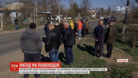 Пьяный водитель на иностранных номерах сбил двух женщин в Одесской области