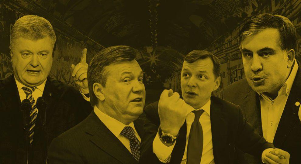 Політики під музику. Подкаст з популярними цитатами українських можновладців