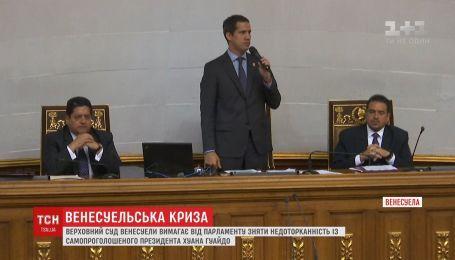 Верховний Суд Венесуели позбавив Гуайдо депутатської недоторканності