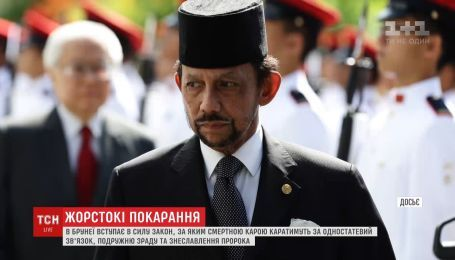 В Брунее будут забрасывать камнями за измену или однополые отношения