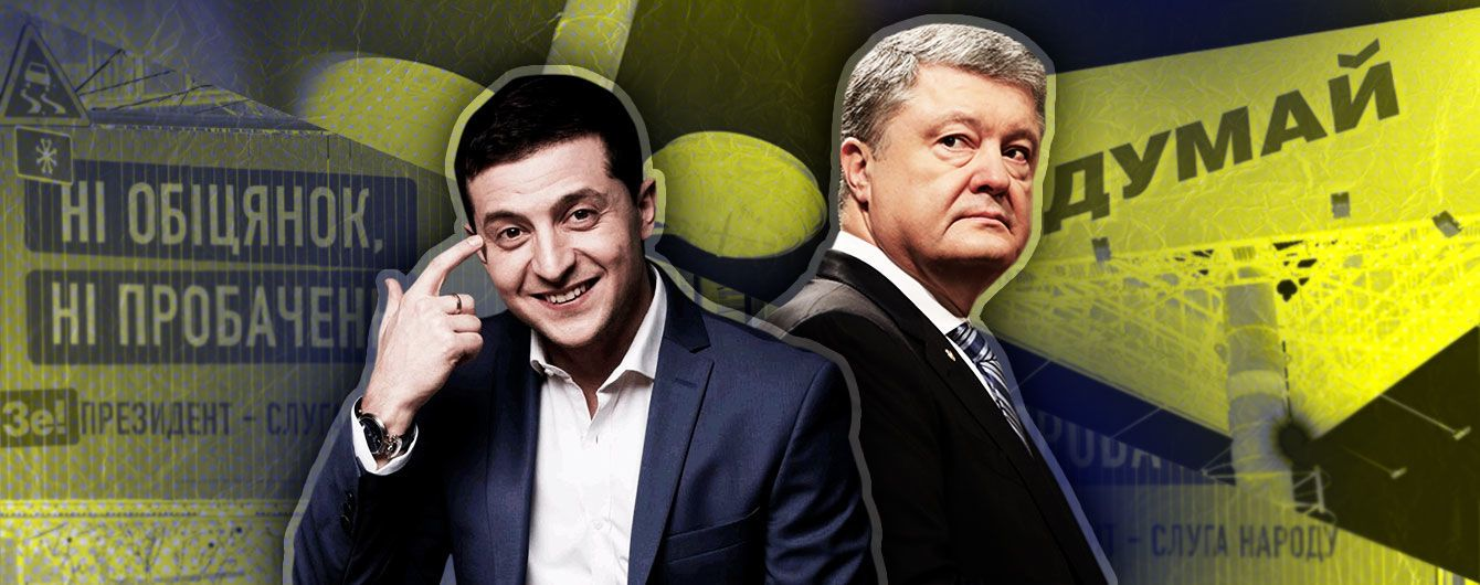 """Порошенко назвав Зеленського """"віртуальним кандидатом"""" і розповів про """"несподівану розв'язку"""""""