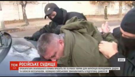 Прокуратура Крыма просит по 15 лет тюрьмы для Владимира Дудки и Алексея Бессарабова