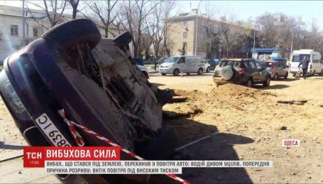 """В Одессе взрывная волна из-под земли опрокинула """"БМВ"""""""