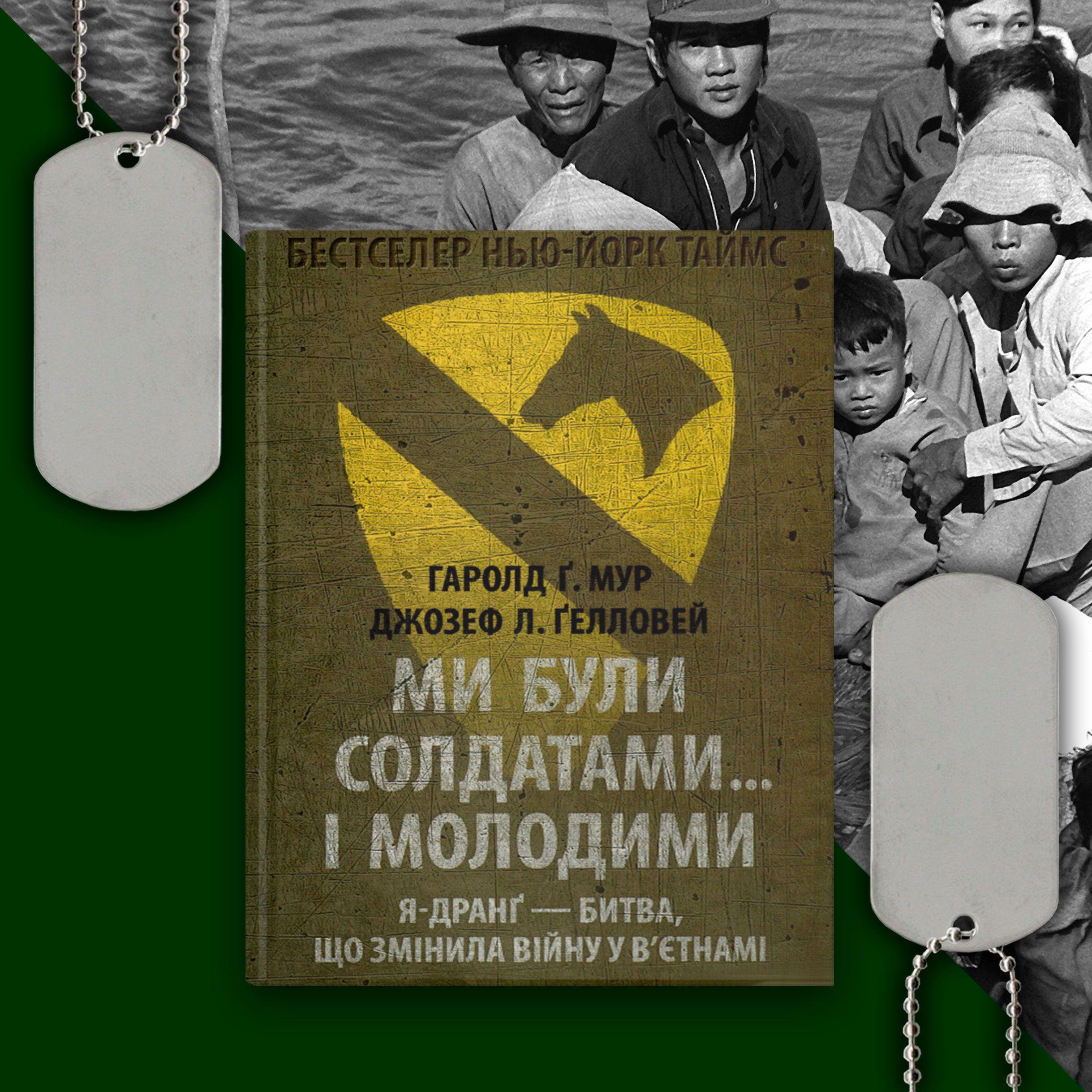 Книжки, солдати, для блогів