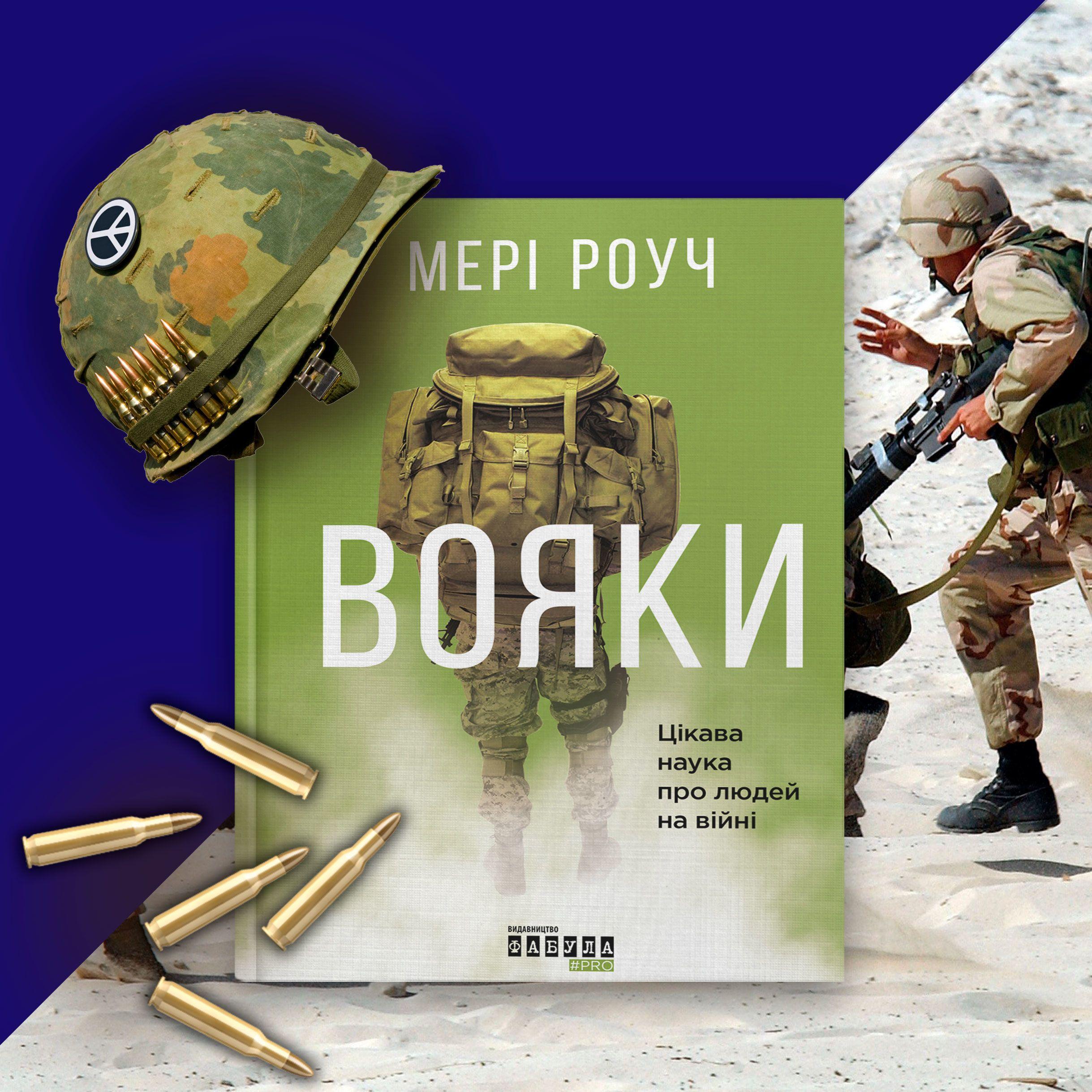 Книжки, вояки, для блогів