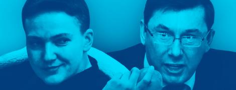"Юрий Луценко VS Надежда Савченко - ""Жуйте гранаты!"". Перепалка генпрокурора с нардепом перед арестом"