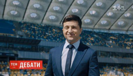 Володимир Зеленський йде на дебати
