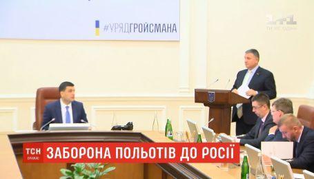 Кабмін заборонив нерегулярне пряме авіасполучення з РФ